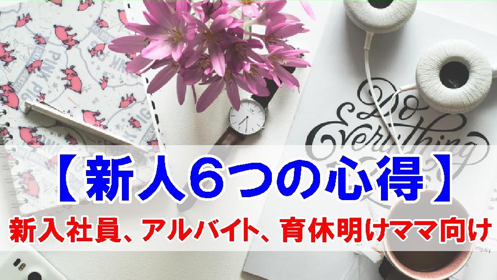 人事部目線【新人6つの心得】-接客業20年の島村さん